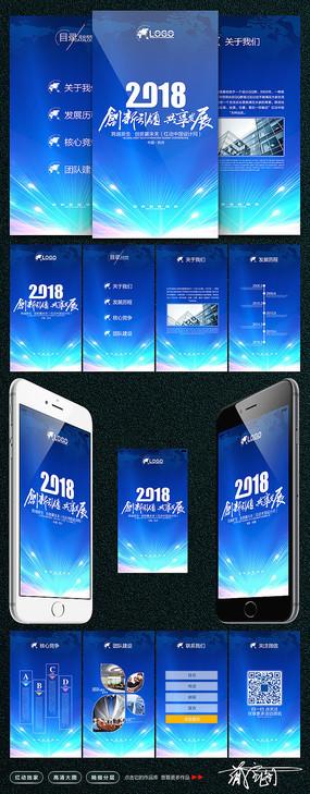 微信公众号易企秀H5模板 PSD
