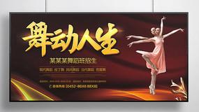 舞蹈招生培训海报