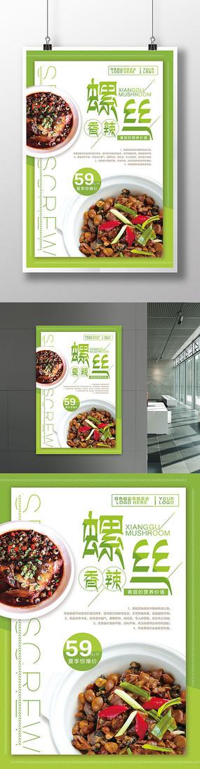 香辣螺丝餐饮美食海报设计