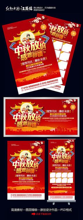 整套喜庆中秋节促销宣传单模板