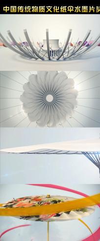 中国传统物质文化纸伞水墨片头视频