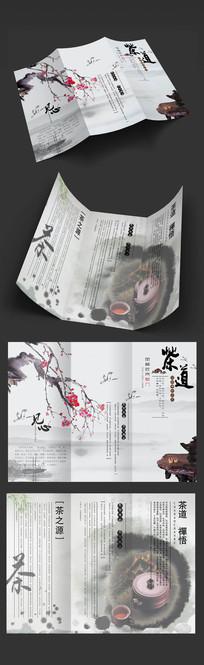 中国风茶道三折页