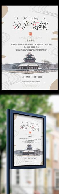 中国风地产商铺海报