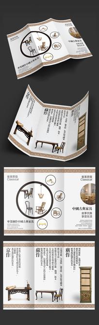 中国风古典家具三折页