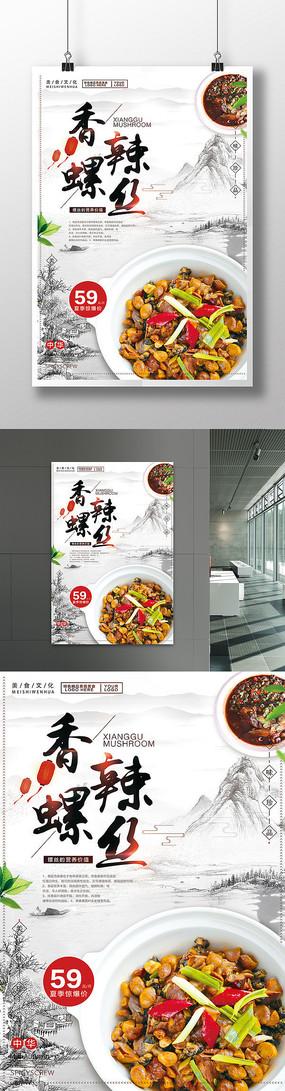 中国风螺丝餐饮美食海报设计