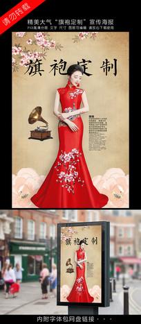 中国风旗袍定制海报