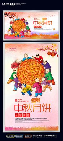 中国风中秋节中秋月饼海报设计
