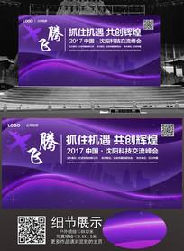 紫色大气科技展板