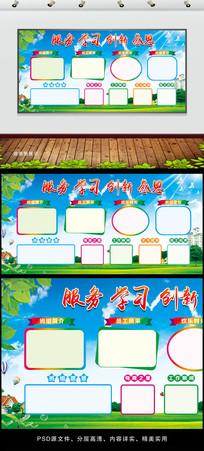公司班组宣传展板设计