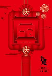 国庆创意海报