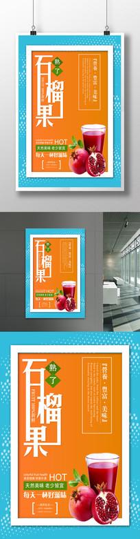 简约石榴熟了水果海报