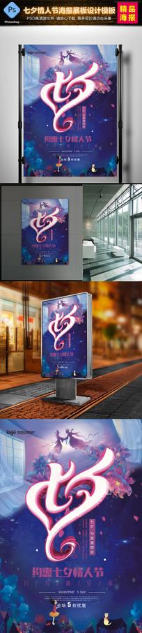 蓝紫色背景七夕情人节海报设计