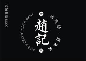 美食标志赵记田螺logo