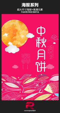 时尚花纹中秋节海报