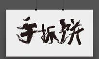 手抓饼书法字体设计