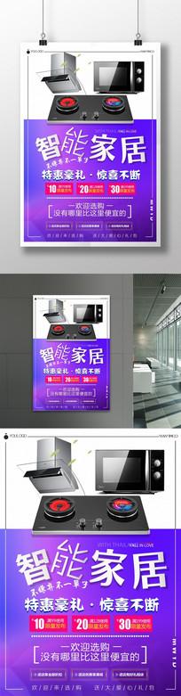 智能家居智能产品科技产品海报