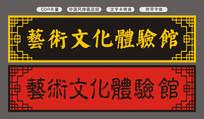 中国风牌匾