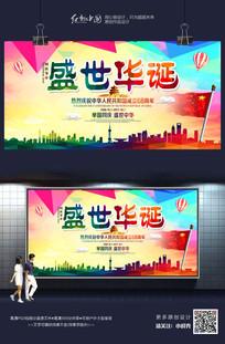 炫彩大气创意国庆节海报素材