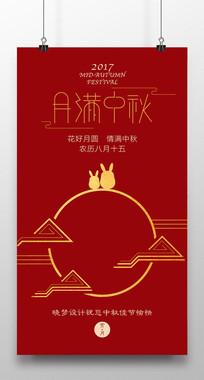 红金中秋节海报