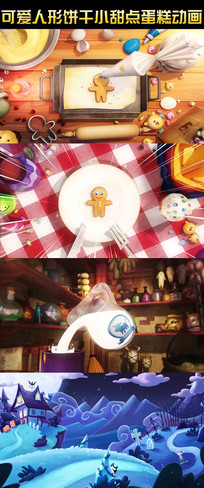 可爱人形饼干小甜点蛋糕动画