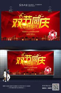 中秋国庆双节同庆喜庆节日海报