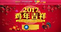 2017鸡年吉祥投影仪海报