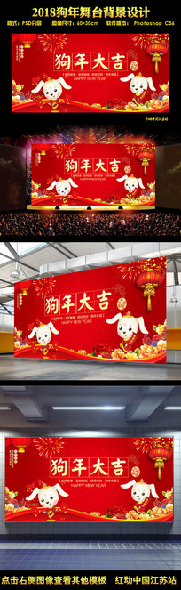 2018红色喜庆新年春节年会背景