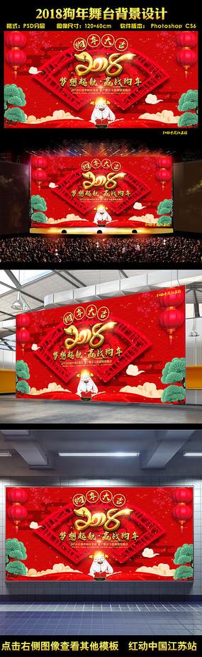 2018企业年会中国风海报 PSD