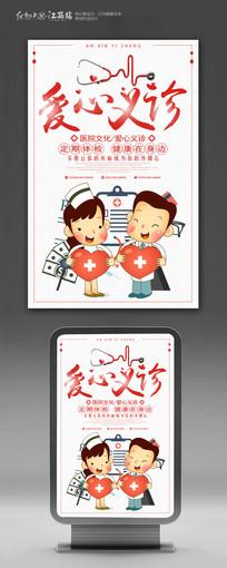 爱心义诊公益宣传海报