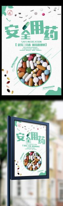 安全用药谨慎用药宣传海报