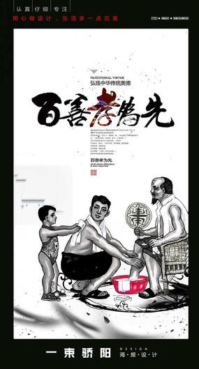 百善孝为先宣传海报设计 PSD