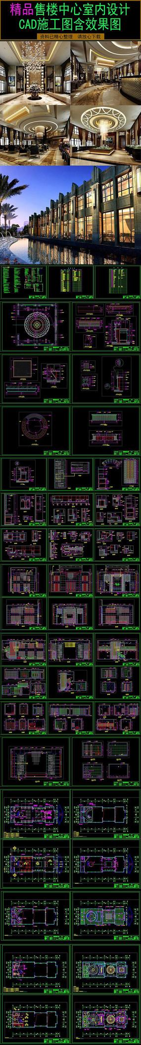 半岛售楼部施工图含效果图