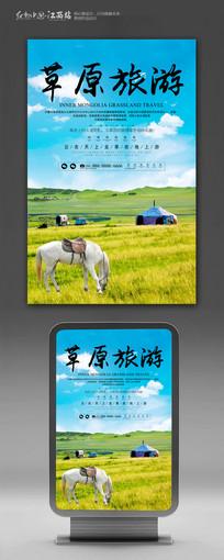 创意草原旅游宣传海报