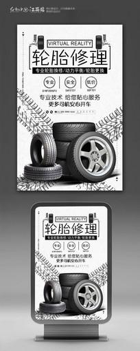 创意轮胎修理宣传海报