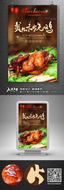 创意美味烧鸡促销海报