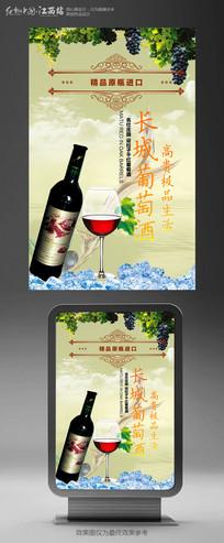 创意葡萄酒海报