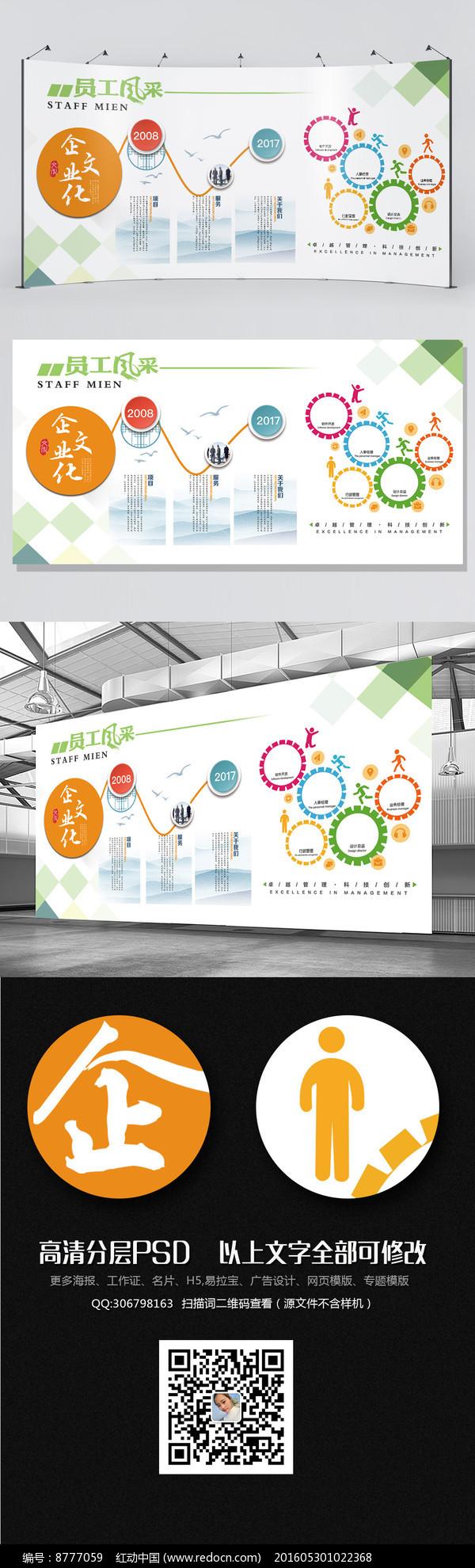 创意企业文化墙员工风采展板图片