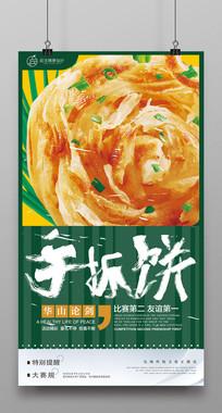 创意台湾手抓饼促销海报