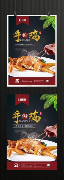 传统美食手撕鸡餐饮海报