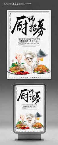 厨师招募宣传海报