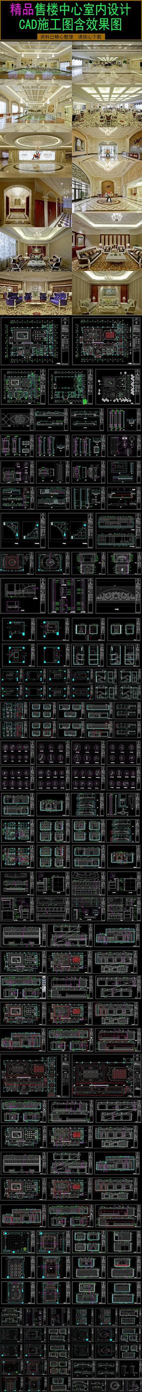 大名城售楼部欧式施工图效果图