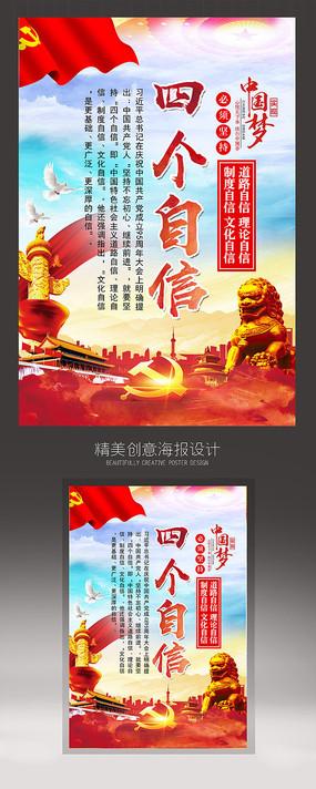 党建文化标语四个自信展板设计