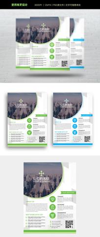 大气多色企业集团宣传单设计