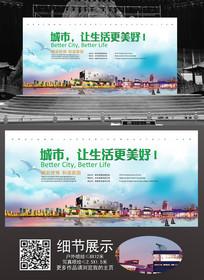 大气高端世博会主题背景板
