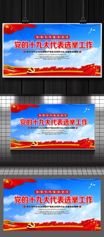 大气时尚喜迎十九大宣传栏设计