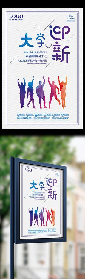 大学迎新宣传海报设计