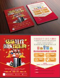 店庆国庆宣传活动宣传单