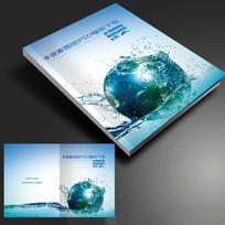 地球水资源画册封面模板下载