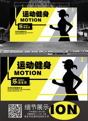 动感运动展板