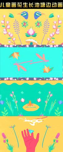 儿童画花生长池塘边动态视频